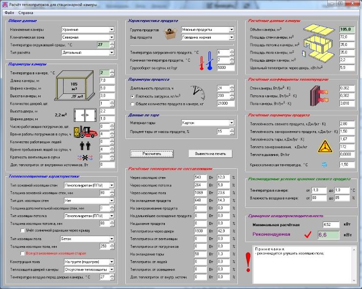 1-Общий вид окна программы (740х590)