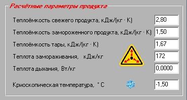 11-Расчётные параметры продукта ()