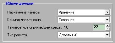 2-Общие данные ()